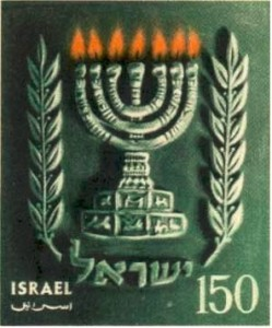 Hanukkah Israel stamp of 7 branch Menora